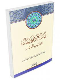 نصائح وتوجيهات للشباب المسلم