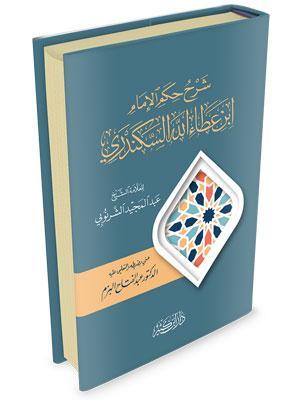 شرح حكم الإمام ابن عطاء الله السكندري