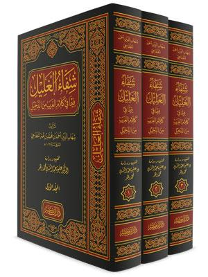 شفاء الغليل فيما في كلام العرب من الدخيل 1-3