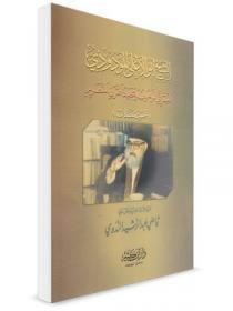 الشيخ أبو الأعلى المودودي مجموعة مقالات