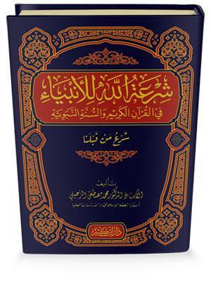 شرعة الله للأنبياء في القرآن الكريم والسنة النبوية
