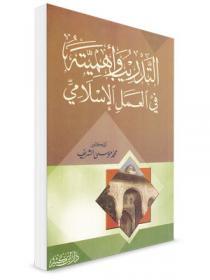 التدريب وأهميته في العمل الإسلامي