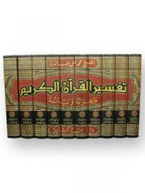 تفسير القرآن الكريم وإعرابه وبيانه 1-10