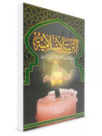 التربية الإسلامية عند أبي الحسن الندوي