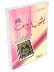 يعقوب ويوسف عليهما السلام من وحي القرآن