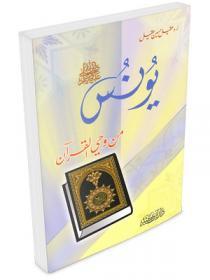يونس عليه السلام من وحي القرآن