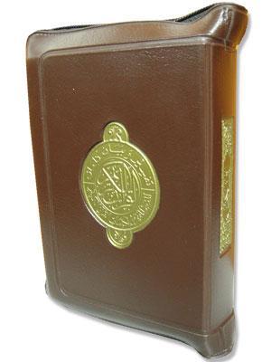 تفسير وبيان حجم 10×14 مع المعجم المفهرس لألفاظ القرآن