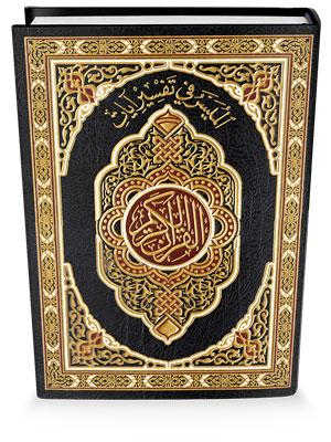 الميسر في تفسير آيات القرآن الكريم حجم الجوامعي 35×25